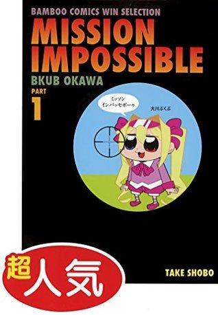 ミッソンインパッセボーゥ(1) バンブーコミックス WINセレクション  by  大川ぶくぶ
