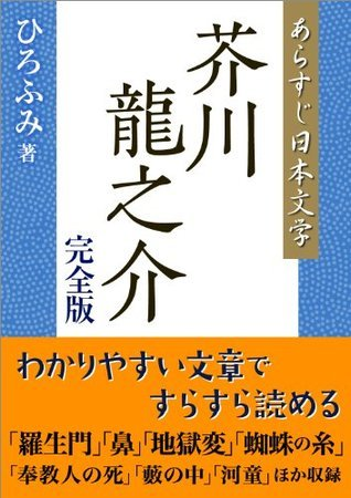 The outline of a masterpiece novel of Japan -Ryuunosuke Akutagawa- hirofumi
