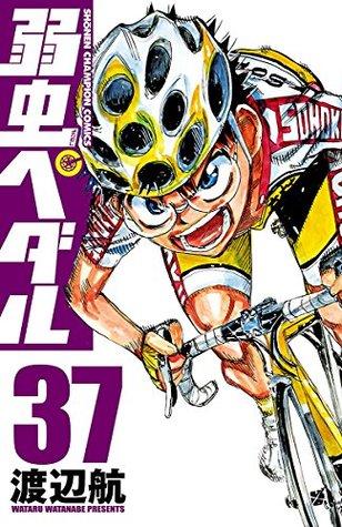 弱虫ペダル 37 Wataru Watanabe