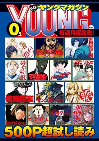 ヤングマガジン 2015年0号 [雑誌] Akira Hiramoto