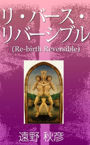Re-birth Reversible  by  Akihiko Touno