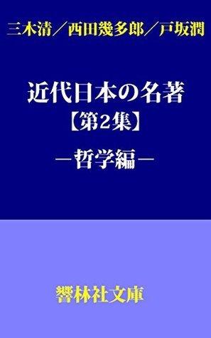 KindaiNihonnnoMeicho-vol2 KyorinsyaBunko  by  Miki-Kiyoshi