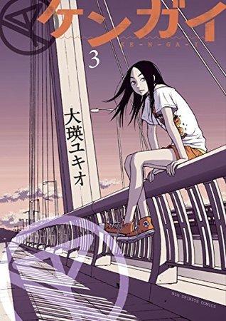 ケンガイ(3) ビッグコミックス 大瑛ユキオ