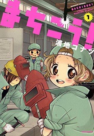 まちこう!(1) バンブーコミックス 4コマセレクション  by  浦地コナツ