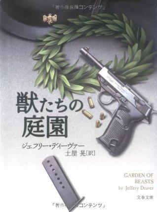 獣たちの庭園 [Kemonotachi No Teien] Jeffery Deaver