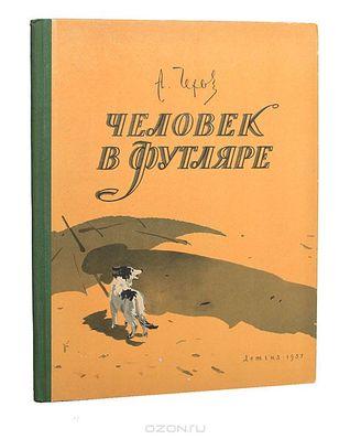 Человек в футляре Anton Chekhov