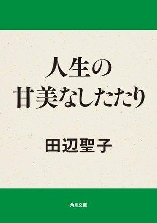 人生の甘美なしたたり  by  田辺 聖子