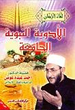 (الأدوية النبوية (الجزء الثاني أحمد عبده عوض