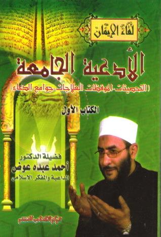 معالم شهر الصيام  by  أحمد عبده عوض