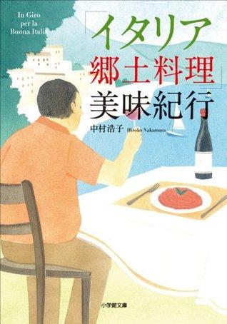 「イタリア郷土料理」美味紀行 中村浩子