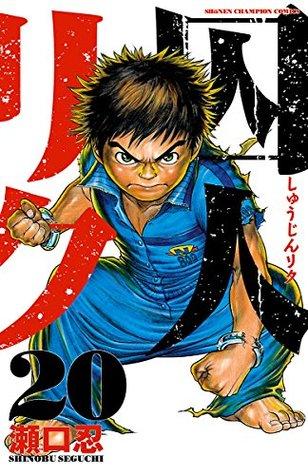 囚人リク(20) 少年チャンピオン・コミックス  by  瀬口忍