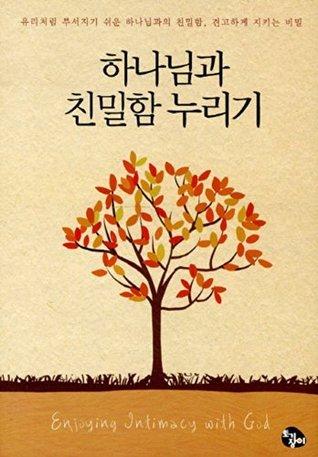 하나님과 친밀함 누리기 [개정판] J. 오스월드 샌더스