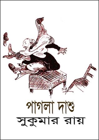 পাগলা দাশু  by  Sukumar Ray
