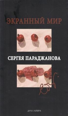 Экранным мир Сергея Параджанова  by  Юрий Морозов