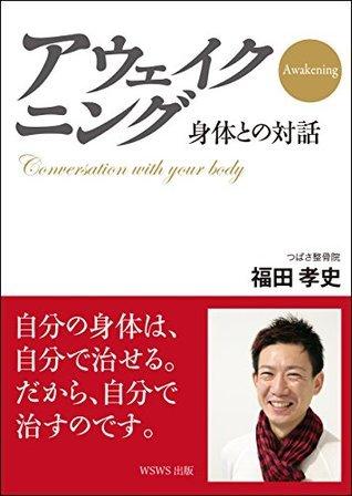 awakening karadatonotaiwa  by  Takashi Fukuda