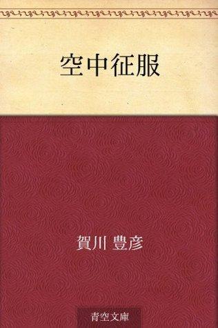 Kuchu seifuku  by  Toyohiko Kagawa