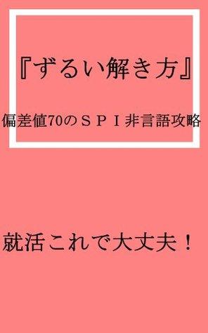 zuruitokikatahensatinanajyunoesupiaihigengokouryaku: syukatukorededaijyoubu Koshiaruhua
