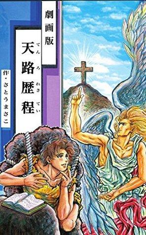 GEKIGABAN TENROREKITEI: CROSS EDITING (GRAPHIC NOVEL)  by  MASAKO SATO