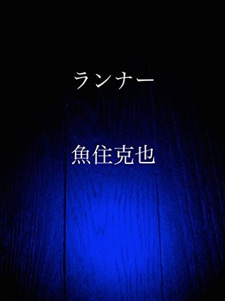 runner  by  Uozumi Katsuya
