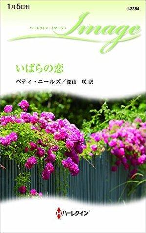 いばらの恋 ハーレクイン・イマージュ  by  ベティ ニールズ