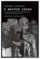 Ο Μαύρος Ορλώφ : Το ημερολόγιο του Ιωάννου Πορφυρογέννη-Ημέραι Φθινοπώρου του 1905 Γιάννης Γαϊτάνος