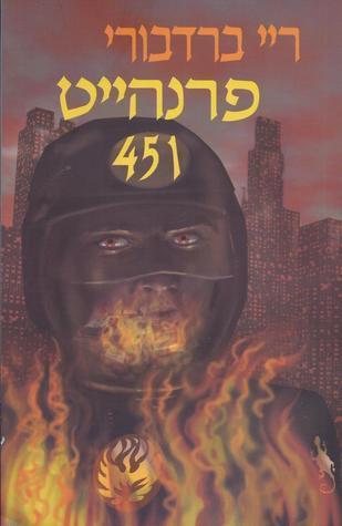 פרנהייט 451 /(Fahrenheit 451)  by  Ray Bradbury
