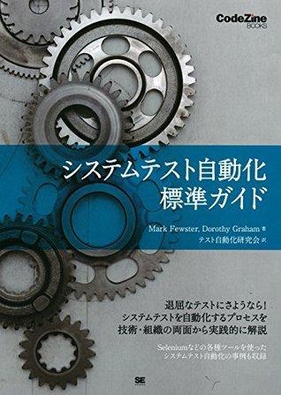 システムテスト自動化 標準ガイド CodeZine BOOKS Mark Fewster