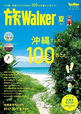 旅ウォーカー夏  by  TokyoWalker編集部