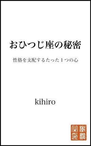 The Secret of Aries Secrets of the Zodiac  by  kihiro