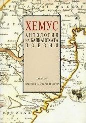 Хемус. Антология на балканската поезия  by  Christos Papoutsakis