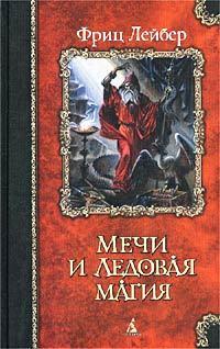 Мечи и Ледовая магия / Mechi i Ledovaya magiya Fritz Leiber