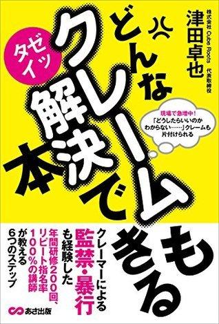 donnakureimumozettaikaiketsudekiruhon asasyuppandenshisyoseki  by  tsudatakuya