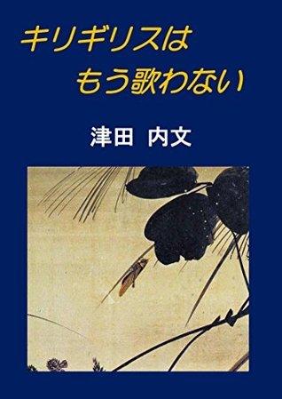Kirigirisuwa mo utawanai  by  TSUDA UCHIFUMI