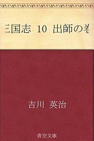 三国志 10 出師の巻 吉川 英治