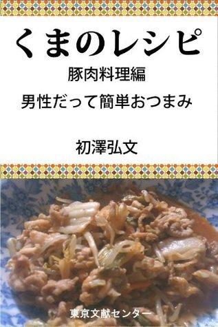 Easy pork dish: bears recipe e-book  by  hirobumihatsuzawa