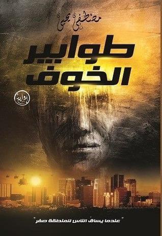 طوابير الخوف  by  مصطفي يحيي