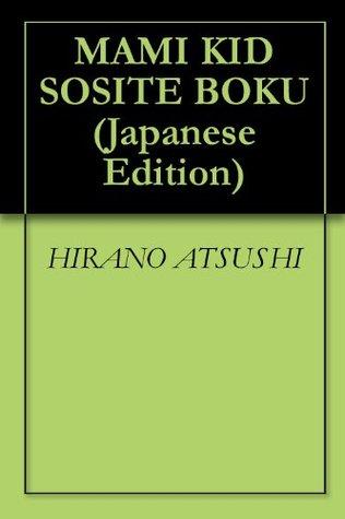 MAMI KID SOSITE BOKU HIRANO ATSUSHI