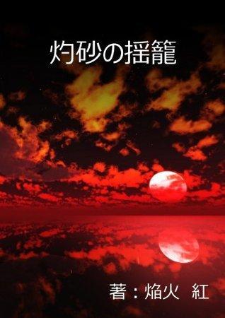 SHAKUSA NO YURIKAGO  by  HOMURABI KURENAI