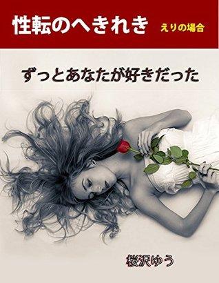 SEITEN NO HEKIREKI ANATA DAKEGA SUKIDATTA: ERI NO BAAI  by  SAKURAZAWA YU