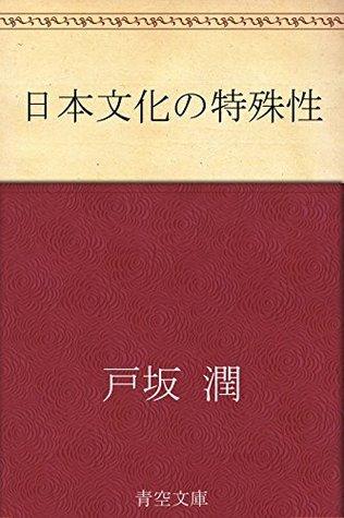 日本文化の特殊性 戸坂 潤