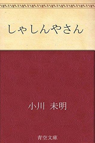 しゃしんやさん  by  小川 未明
