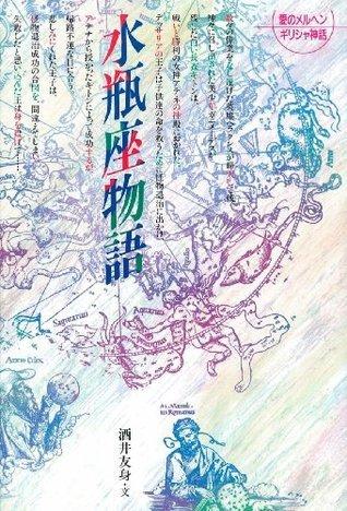 mizugamezamonogatari ainomeruhengirisyashinwaseizamonogatari  by  sakaitomomi