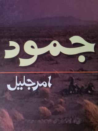 جمود  by  Amar Jalil