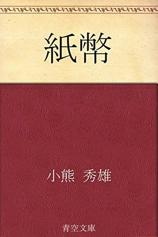 紙幣  by  小熊 秀雄