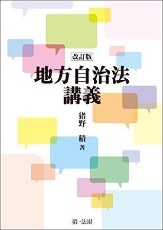 地方自治法講義[改訂版]  by  猪野 積