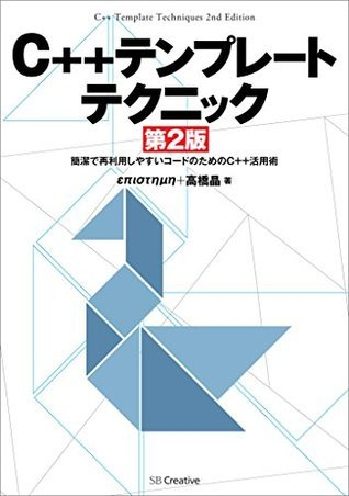 C++テンプレートテクニック 第2版  by  επιστημη