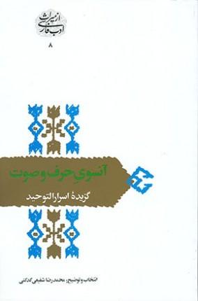 أسرار التوحيد في مقامات الشيخ أبي سعيد محمد بن منور