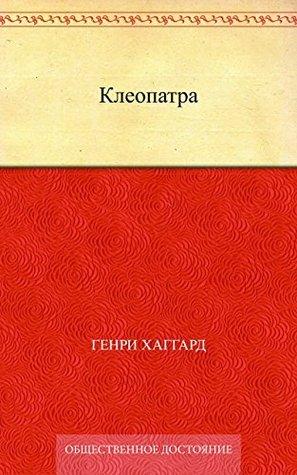 Клеопатра  by  H. Rider Haggard