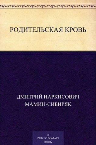 Родительская кровь Dmitry Mamin-Sibiryak