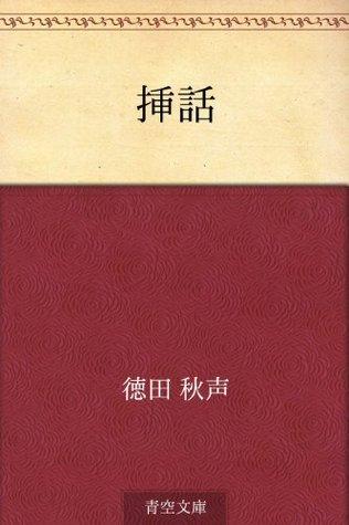Sowa  by  Shūsei Tokuda